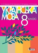 Обкладинка РґРѕ Українська мова (Караман) 8 клас