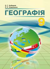 Обкладинка РґРѕ Географія (Кобернік, Коваленко) 9 клас