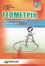 Обкладинка до підручника Геометрія (Мерзляк) 7 клас 2015 Поглиблене вивчення