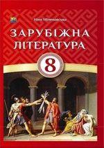 Обкладинка до підручника Зарубіжна література (Міляновська) 8 клас