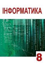 Обкладинка до підручника Інформатика (Гуржій) 8 клас