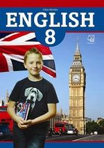 Обкладинка РґРѕ Англійська мова (Морська) 8 клас