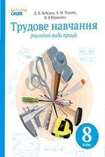 Обкладинка до підручника Трудове навчання (Лебедєв) 8 клас