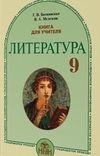 Обкладинка до підручника Література (Биткивская) 9 клас