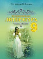 Литература (Симакова) 9 класс