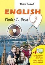 Обкладинка до Англійська мова (Карпюк) 9 клас 2017