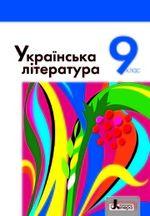 Обкладинка до Українська література (Слоньовська) 9 клас