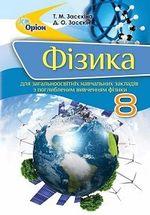 Обкладинка до підручника Фізика (Засєкіна) 8 клас Поглиблене вивчення