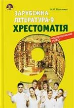 Хрестоматія Зарубіжна література (Ніколенко, Орлова, Юлдашева) 9 клас 2017