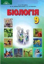 Обкладинка до підручника Біологія (Страшко, Войцехівський, Кучменко) 9 клас 2017