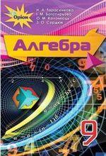 Обкладинка до підручника Алгебра (Тарасенкова, Богатирьова, Коломієць) 9 клас