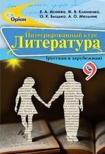 Обкладинка РґРѕ Литература (Исаева, Клименко, Быцько) 9 класс 2017