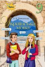 Обкладинка до підручника Українська мова (Данилевська) 9 клас