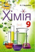Обкладинка до підручника Хімія (Ярошенко) 9 клас 2017
