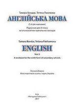Обкладинка до Англійська мова (Бондар, Пахомова) 9 клас