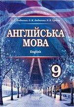 Обкладинка РґРѕ Английська мова (Любченко, Тучина) 9 клас