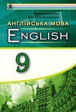 Обкладинка до підручника Англійська мова (Калініна) 9 клас 2017