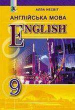 Обкладинка до підручника Англійська мова (Алла Несвіт) 9 клас 2017