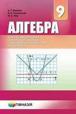 Обкладинка до підручника Алгебра (Мерзляк) 9 клас 2017 Поглиблене
