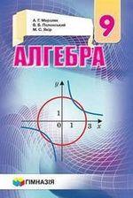Обкладинка до підручника Алгебра (Мерзляк) 9 клас 2017