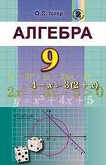 Обкладинка до підручника Алгебра (Істер) 9 клас