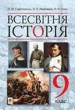 Обкладинка до підручника Всесвітня історія (Сорочинська, Мартинюк, Гісем) 9 клас