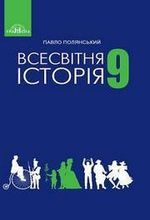Обкладинка РґРѕ Всесвітня історія (Полянський) 9 клас