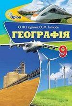 Обкладинка до підручника Географія (Надтока, Топузов) 9 клас 2017