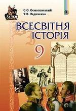 Обкладинка до підручника Всесвітня історія (Осмоловський) 9 клас 2017