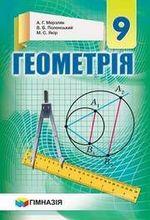 Обкладинка до підручника Геометрія (Мерзляк) 9 клас 2017