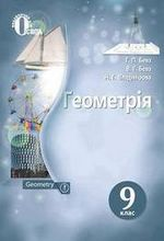 Обкладинка РґРѕ Геометрія (Бевз, Владімірова) 9 клас