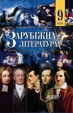 Обкладинка до підручника Зарубіжна література (Паращич, Фефілова) 9 клас