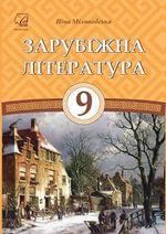 Обкладинка до підручника Зарубіжна література (Міляновська) 9 клас