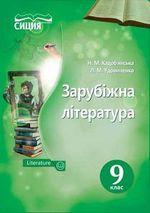 Обкладинка до Зарубіжна література (Кадоб'янська, Удовиченко) 9 клас