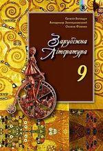 Обкладинка до Зарубіжна література (Волощук, Звиняцьковський, Філенко) 9 клас