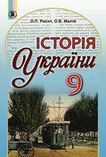 Обкладинка до підручника Історія України (Реєнт) 9 клас 2017