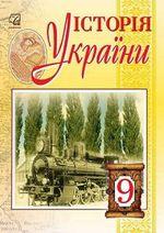 Обкладинка до підручника Історія України (Бурнейко) 9 клас