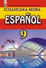 Обкладинка до Іспанська мова (Редько, Бреславська) 9 клас (5-й рік навчання)