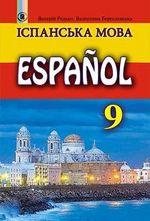 Обкладинка до підручника Іспанська мова (Редько, Бреславська) 9 клас (9-й рік навчання)