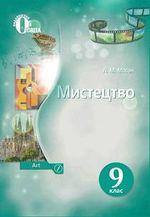 Обкладинка до підручника Мистецтво (Масол) 9 клас