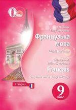 Обкладинка до підручника Французька мова (Чумак, Кривошеєва) 9 клас