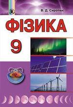 Обкладинка РґРѕ Фізика (Сиротюк) 9 клас 2017