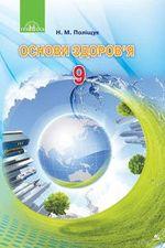 Обкладинка до Основи здоров'я (Поліщук) 9 клас