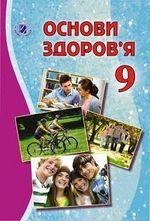 Обкладинка до Основи здоров'я (Бойченко) 9 клас 2017
