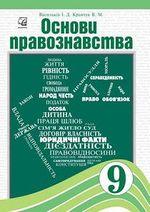 Обкладинка РґРѕ Основи правознавства (Васильків, Кравчук) 9 клас