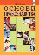 Обкладинка РґРѕ Основи правознавства (Ратушняк) 9 клас
