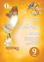 Обкладинка до підручника Українська мова (Ворон, Солопенкок) 9 клас