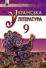 Обкладинка до підручника Українська література (Олена Міщенко) 9 клас 2017