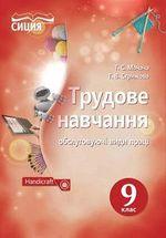 Обкладинка до підручника Трудове навчання (Мачача, Стрижова) 9 клас
