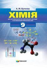 Обкладинка РґРѕ Хімія (Бутенко) 9 клас